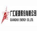 Guanghui_Energy